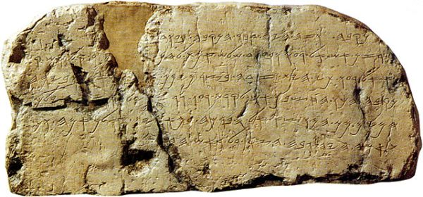 Paleo-Hebrew writing from the Siloam Canal (Jerusalem, second half 8th century BC)