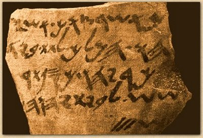Ostracon of the House of YHWH (second half 7th century BC?)
